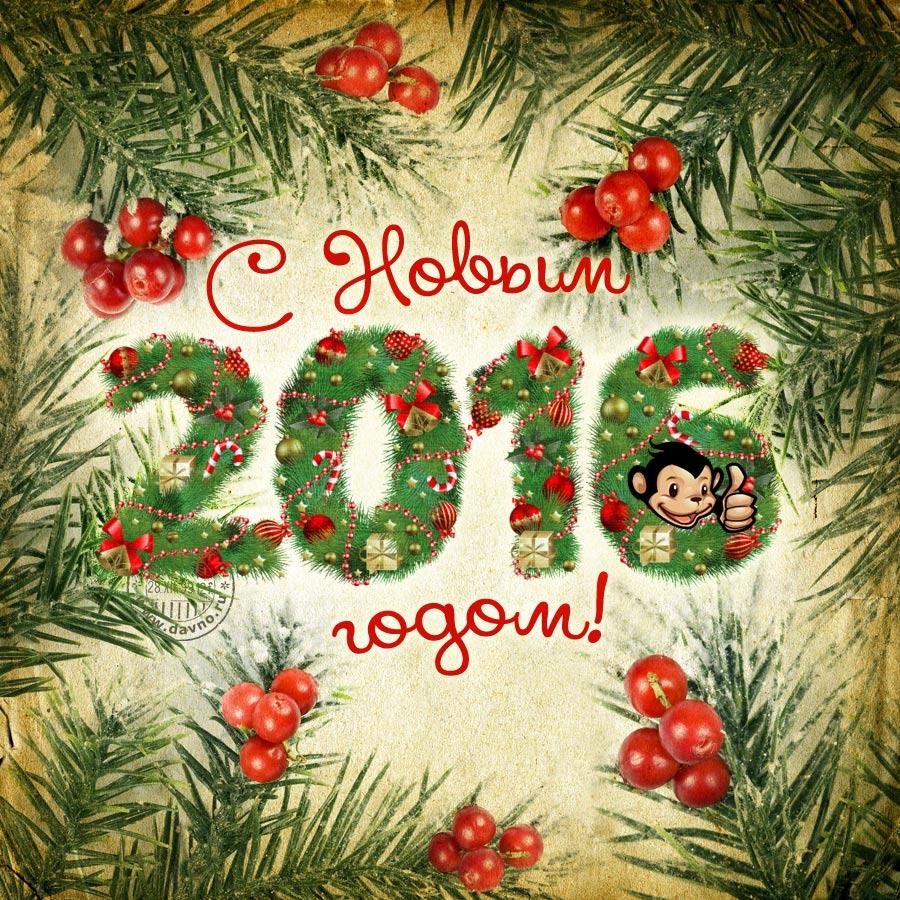 Поздравление с наступившем 2016 годом